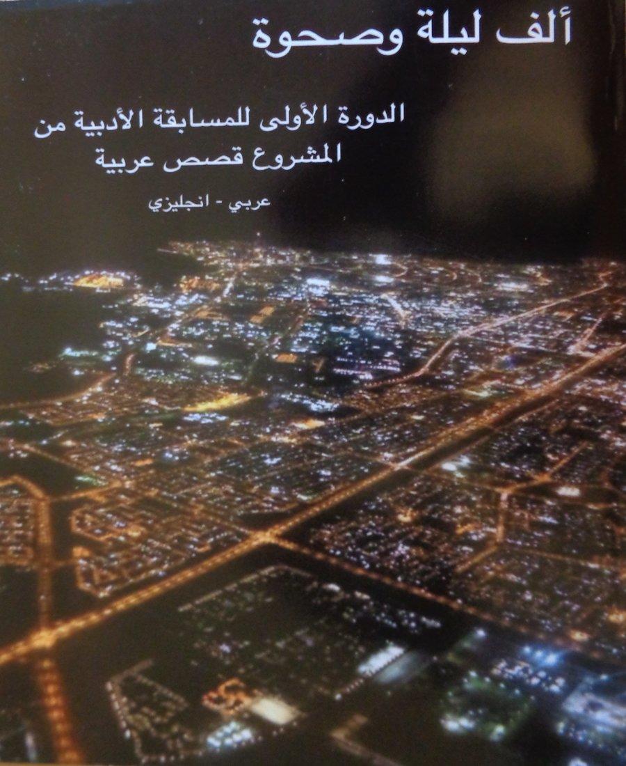 Arabic to English Edition